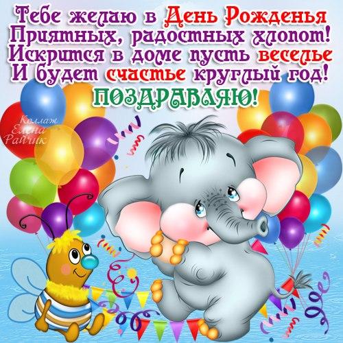 Поздравление с днем рождения своими словами малышу